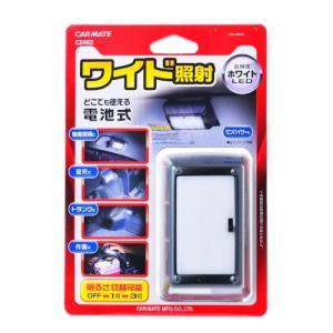 CARMATE(カーメイト)【CZ403】ワイド照射 どこでも使える電池式 LEDライト hkbsports