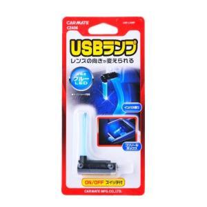 【ゆうパケット対応】カーメイト【CZ406】レンズの向きが変えられる  クリスタルランプ(USBランプ) ブルーLED hkbsports