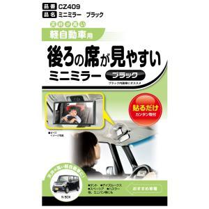 CARMATE(カーメイト)【CZ409】後ろの席が見やすいミニミラー ブラック|hkbsports