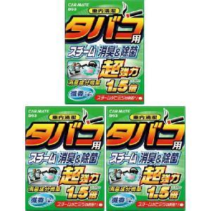 3個セット 消臭&除菌剤 スチーム消臭 超強力タイプ タバコ用 微香 ミント20ml【D93】|hkbsports