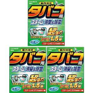 3個セット 消臭&除菌剤 スチーム消臭 超強力タイプ 大型車タバコ用 微香 ミント40ml【D94】|hkbsports