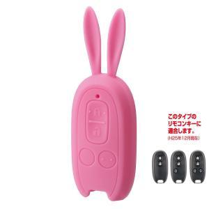 【ゆうパケット対応】カーメイト【DZ223】ドレスアップキーカバースズキ用 うさぎ ピンク hkbsports