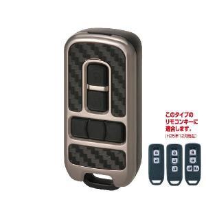 【ゆうパケット対応】カーメイト【DZ239】キーカバー ホンダ用Bカーボン調ブラックメッキ hkbsports