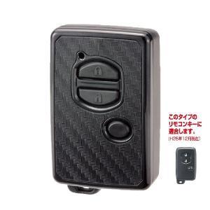 【ゆうパケット対応】カーメイト【DZ243】キーカバー トヨタ用Bカーボン調ソリッドブラック hkbsports
