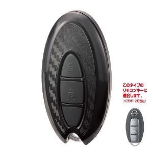 【ゆうパケット対応】カーメイト【DZ244】キーカバー 日産用Aカーボン調ソリッドブラック hkbsports