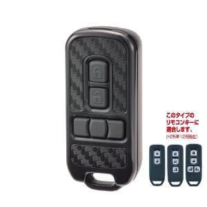 【ゆうパケット対応】カーメイト【DZ245】キーカバー ホンダ用Bカーボン調ソリッドブラック hkbsports