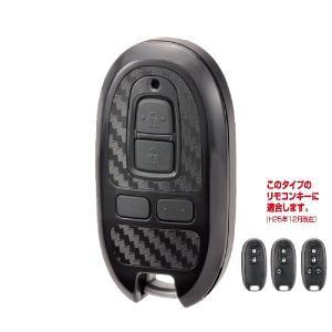 【ゆうパケット対応】カーメイト【DZ247】キーカバー スズキ用Aカーボン調ソリッドブラック hkbsports