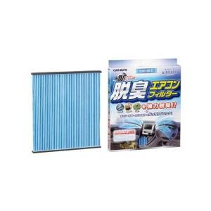 エアデュース 脱臭エアコンフィルター ニッサン用 【FD207D】カーメイト|hkbsports