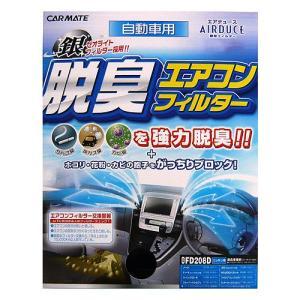 エアデュース 脱臭エアコンフィルター ニッサン用 【FD208D】カーメイト|hkbsports