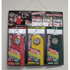 代引不可【GTP-705/GTP-706/GTP-707】給油口識別ガード レギュラー(赤色)ハイオク(黄色)軽油(緑色) hkbsports
