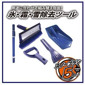 代引不可【GTP-708】スノーブラシ 5点セット 収納袋付き|hkbsports