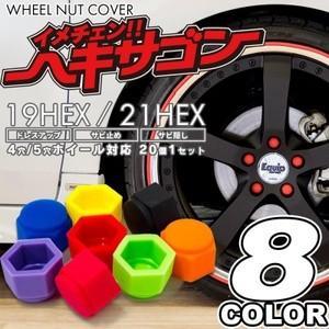 【ゆうパケット対応】 LYZER(ライザー) ホイールナットカバー ヘキサゴン 全8色 hkbsports