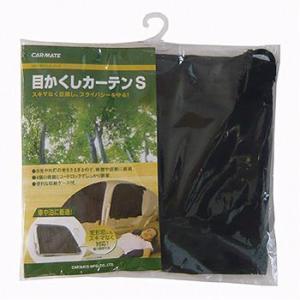 今流行の車中泊に!目隠しカーテン Sサイズ ブラック 1枚入【カーメイト】LM29 hkbsports