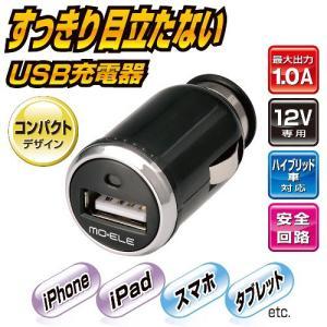 CARMATE(カーメイト)【ME148】USBコンパクトソケット 1.0A ブラック|hkbsports