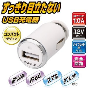 CARMATE(カーメイト)【ME149】USBコンパクトソケット 1.0A ホワイト|hkbsports