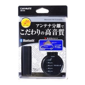 CARMATE(カーメイト)【ME165】セパレートアンテナ FMトランスミッターBluetooth(ブルートゥース)  ブラック|hkbsports