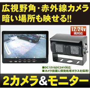 ドリームメーカー【MT070RA】デュアルバックカメラ&7インチ液晶モニター|hkbsports