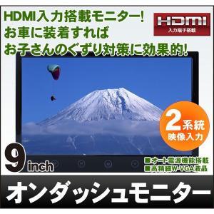 ドリームメーカー【MT090B】9インチ液晶カーモニター|hkbsports