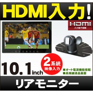 ドリームメーカー【MT101A】10.1インチ液晶カーモニター フロントスタンド付|hkbsports