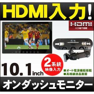 ドリームメーカー【MT101A】10.1インチ液晶カーモニター リアスタンド付|hkbsports