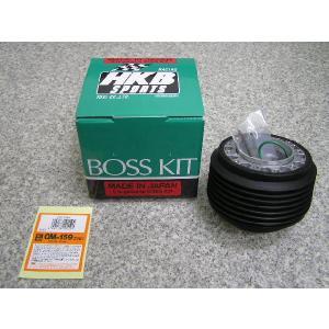 ミツビシ車用ステアリングボス【OM−159】|hkbsports