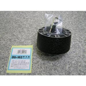 アウトレット品スズキ車用ステアリングボス  【品番:OU-162】|hkbsports