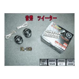 音秀チューンナップツイーター 【ブレイス】PL-100 hkbsports