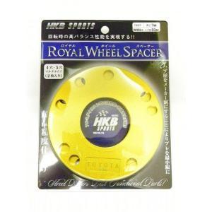【ゆうパケット対応】【R567】ロイヤルホイールスペーサースバル用 7ミリ|hkbsports