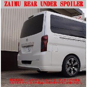 NV350キャラバン標準ボディZAIMU リアアンダースポイラー【FRP製 未塗装品】【受注生産品/返品不可】 【S52-003】 hkbsports