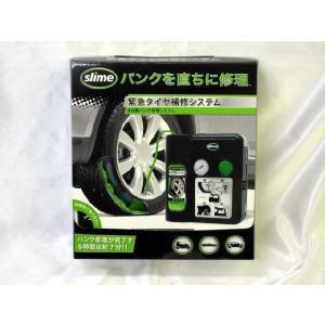 スマートリペアパンク修理剤オートマチック (緊急タイヤ補修システム)【フォーチュン】|hkbsports