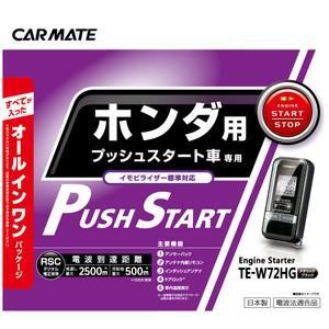 CARMATE(カーメイト)【TE-W72HG】リモコンエンジンスターター プッシュスタート車専用アンサーバック機能搭載 インダッシュタイプ車載アンテナ ホンダ用|hkbsports