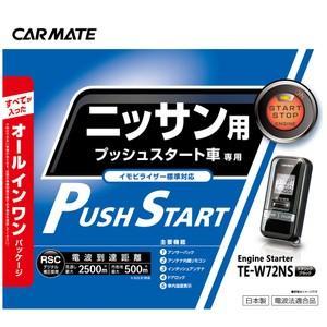 CARMATE(カーメイト)【TE-W72NS】リモコンエンジンスターター プッシュスタート車専用アンサーバック機能搭載 インダッシュタイプ車載アンテナ ニッサン用|hkbsports