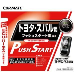 CARMATE(カーメイト)【TE-W72PSA】リモコンエンジンスターター プッシュスタート車専用アンサーバック機能搭載 インダッシュタイプ車載アンテナトヨタ/スバル用|hkbsports