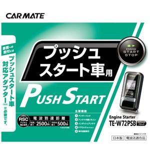 CARMATE(カーメイト)【TE-W72PSB】リモコンエンジンスターター プッシュスタート車専用アンサーバック機能搭載 インダッシュタイプ車載アンテナ|hkbsports