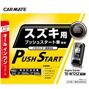 CARMATE(カーメイト)【TE-W72SZ】リモコンエンジンスターター プッシュスタート車専用アンサーバック機能搭載 インダッシュタイプ車載アンテナ スズキ用|hkbsports