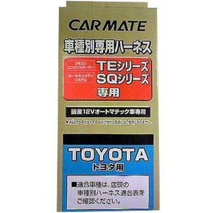 カーメイト【TE102】リモコンエンジンスターター用 車種別専用ハーネス|hkbsports