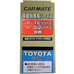 カーメイト【TE105】リモコンエンジンスターター用 車種別専用ハーネス|hkbsports