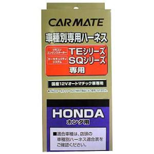 カーメイト【TE107】リモコンエンジンスターター用 車種別専用ハーネス|hkbsports