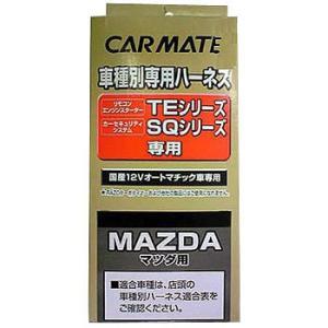 カーメイト【TE37】リモコンエンジンスターター用 車種別専用ハーネス|hkbsports