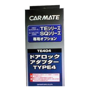 カーメイト【TE404】リモコンエンジンスターター用ドアロックアダプター タイプ4|hkbsports