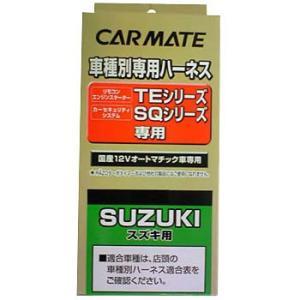 カーメイト【TE87】リモコンエンジンスターター用 車種別専用ハーネス|hkbsports