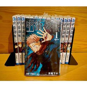 呪術廻戦 0巻・1〜15巻セット|hkd-tsutayabooks
