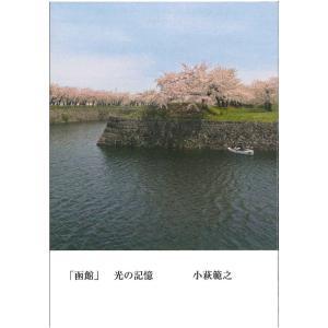 【ネコポス発送】「函館」光の記憶 函館 写真集 小萩範之/著|hkd-tsutayabooks