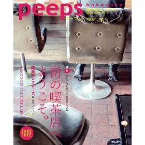 【ネコポス発送】peeps hakodate vol.4 バックナンバー 函館 ローカルマガジン タウン情報誌|hkd-tsutayabooks
