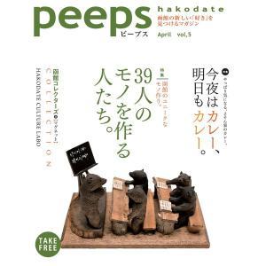 【ネコポス発送】peeps hakodate vol.5 バックナンバー 函館 ローカルマガジン タウン情報誌|hkd-tsutayabooks