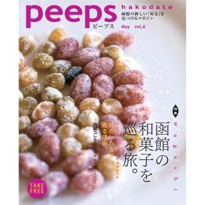 【ネコポス発送】peeps hakodate vol.6 バックナンバー 函館 ローカルマガジン タウン情報誌|hkd-tsutayabooks
