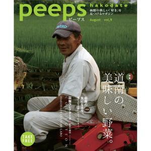 【ネコポス発送】peeps hakodate vol.9 バックナンバー 函館 ローカルマガジン タウン情報誌|hkd-tsutayabooks