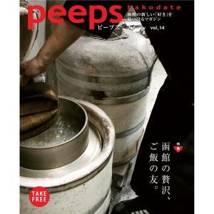【ネコポス発送】peeps hakodate vol.14 バックナンバー 函館 ローカルマガジン タウン情報誌|hkd-tsutayabooks
