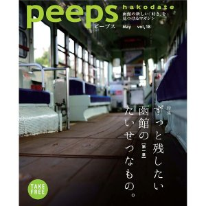 【ネコポス発送】peeps hakodate vol.18 バックナンバー 函館 ローカルマガジン タウン情報誌|hkd-tsutayabooks