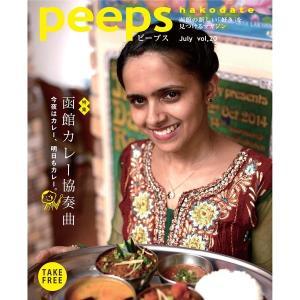 【ネコポス発送】peeps hakodate vol.20 バックナンバー 函館 ローカルマガジン タウン情報誌|hkd-tsutayabooks